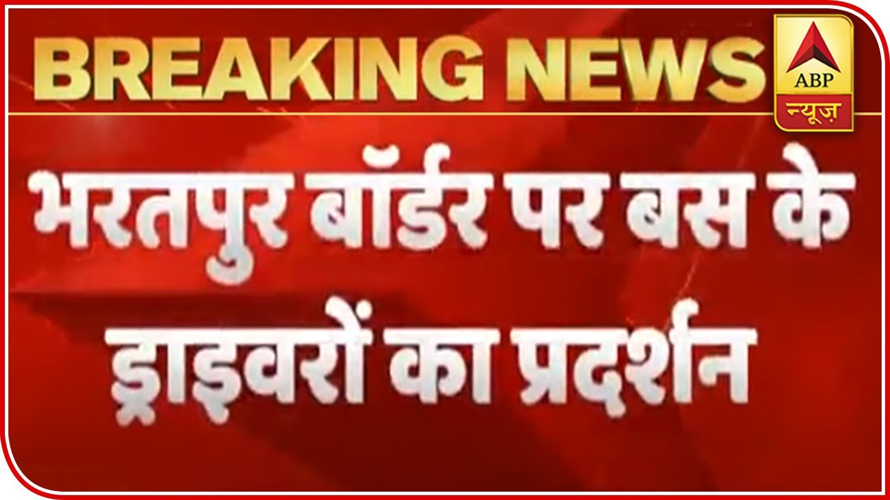 Bus Drivers Protest Against Congress At Bharatpur-Agra Border Over Stale Food | ABP News