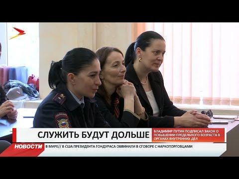 Владимир Путин подписал закон о повышении возраста для работающих полицейских