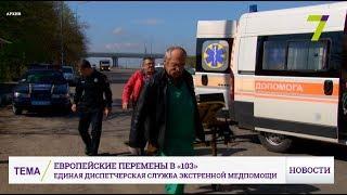 Европейские перемены в «103»: единая диспетчерская служба экстренной медпомощи