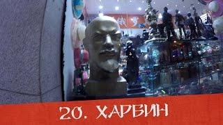 Харбин(Наступил 20ый, последний день моего путешествия и я приехал в город, о котором слышали много русских - Харбин...., 2016-11-18T03:16:23.000Z)