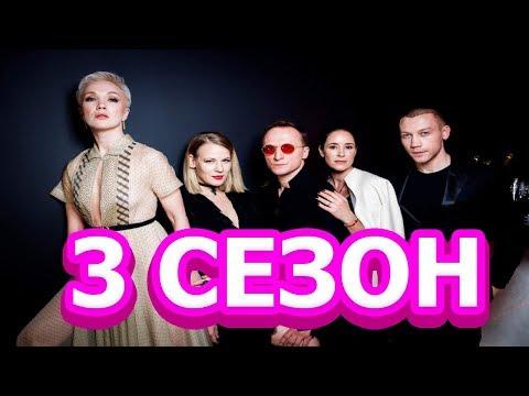 Содержанки 3 сезон 1 серия - Дата выхода