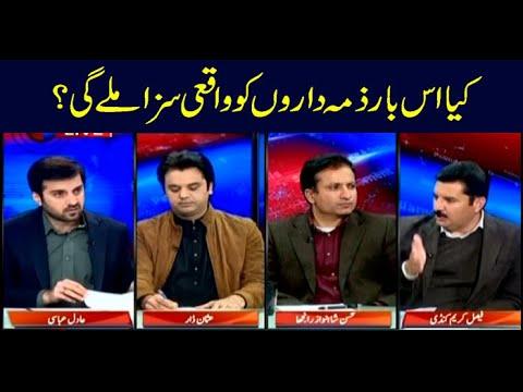 Power Play   Arshad Sharif   ARYNews   21 January 2019
