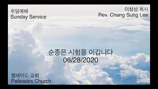 팰리세이드 교회 주일 예배 06/28/20 | 순종은 …