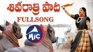 Shivaratri Song 2019 | Full Song | శివరాత్రి పాట | Mangli | Tirupathi Matla | SK.Baji | MicTv.in