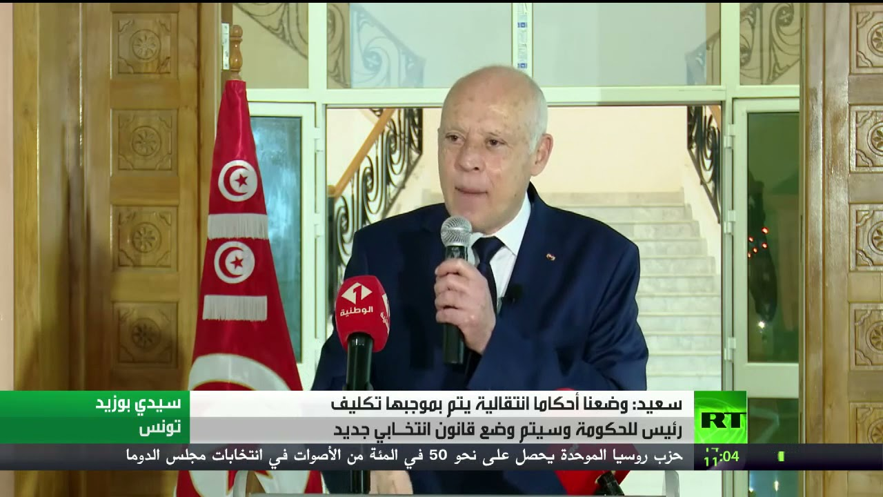 قيس سعيد: وضعنا أحكاما انتقالية يتم بموجبها تكليف رئيس للحكومة وسيتم وضع قانون انتخابي جديد