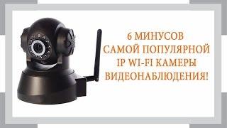 wifi ip камеры видеонаблюдения купить