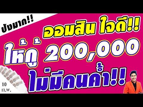 ข่าวดี!! ออมสิน ให้กู้เงินสูงสุด 200,000 บ. ไม่ใช้คนค้ำประกัน แค่มีบัญชีเงินฝาก #สินเชื่อออมสุขใจ