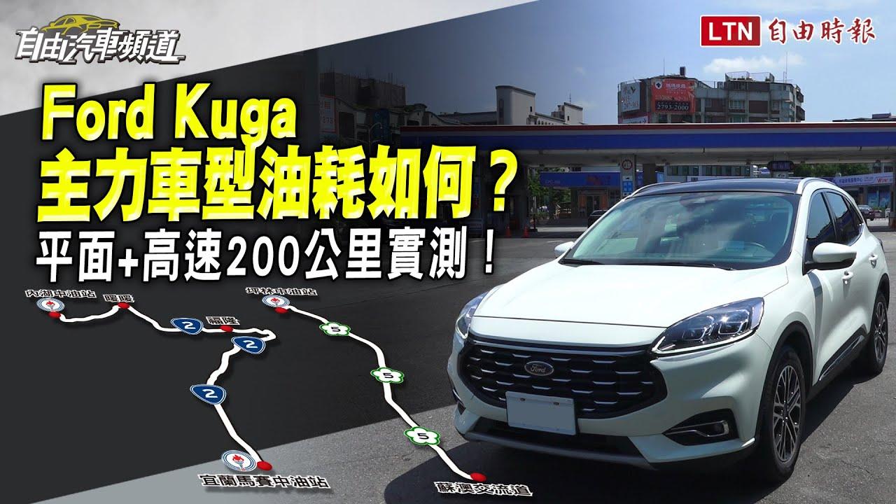 平面+高速200公里Ford Kuga 油耗實測大攤牌