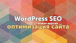 видео SEO-плагины для WordPress – оптимизация сайта