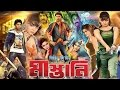 Mastani (2016) Bangla Movie Trailer Ft. Kazi Maruf & Mousumi Hamid HD 1080p
