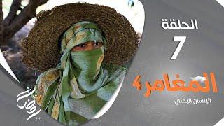 برنامج المغامر 4 - الإنسان اليمني | الحلقة 7 - حلقة فرح
