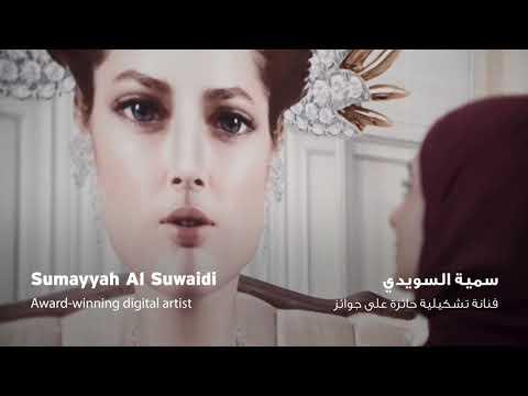 Emirati Woman's Day   Mubadala