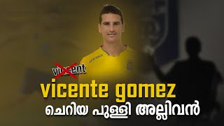 അണ്ണൻ തുടങ്ങീട്ടെ ഉള്ളു ! | Vicente Gómez to kerala blasters | Kerala blasters new foreign player |