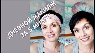 Дневной макияж за 5 минут для тех кому за 40.