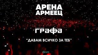 Grafa - Davam Vsichko Za Teb - Live at Arena Armeec 2017
