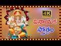 వినాయక స్తోత్రం - VINAYAKA STOTRAM in Telugu 4K - Lord Ganesha Mantram - Vinayaka Chavithi Special