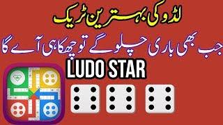 Ludo Star tricks! Get six In ludo Star||100%working trick||urdu/hinid