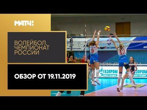 «Волейбол. Чемпионат России». Обзор от 19.11.2019