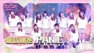 【純享】《PANIC》粉紅梅花 PINK FUN|楊丞琳 潘瑋柏 熱狗 瘦子 陳漢典|菱格世代DD52