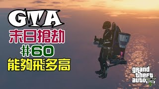 GTA 線上模式:「末日搶劫」GTA V online|#60 - 能夠飛多高