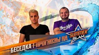 Беседка. Прогнозы на SummerSlam 2019