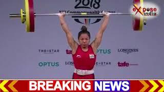 CWG: वेटलिफ्टर मीराबाई  चानू ने भारत को दिलाया पहला गोल्ड, 196 Kg वजन उठाकर अपना ही रिकॉर्ड तोड़ा