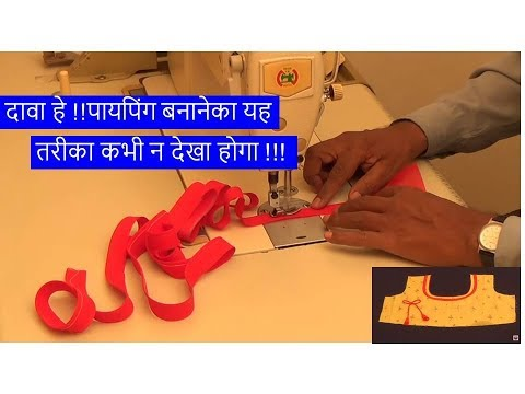 Easy Trick for Piping/Cord Piping Hindi