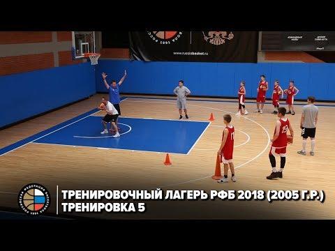 Тренировочный лагерь РФБ 2018 (2005 г.р.) / Тренировка 5