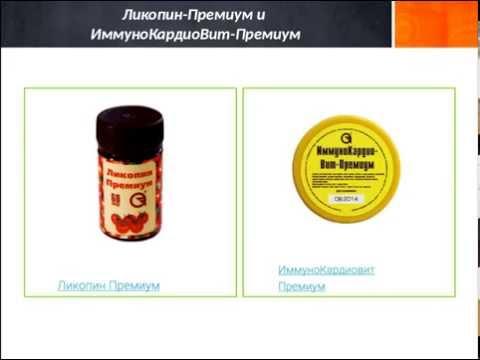 Ликопин — свойства ликопина