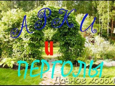 арка садовая pergola YouTube