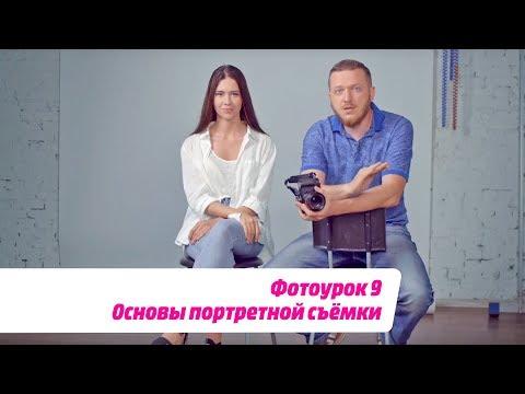 ФОТОУРОК 9: Основы портретной съёмки