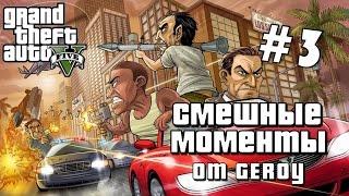 GTA 5 Смешные моменты #3 [приколы, баги, геймплей]
