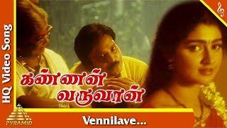 Vennilave Video Song |Kannan Varuwan Tamil Movie Songs| Karthick| Manthra| Divya Unni |Pyramid Music