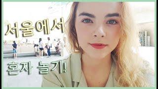 서울에서 혼자 놀러갔다   에스토니아 유학생의 한국 생…