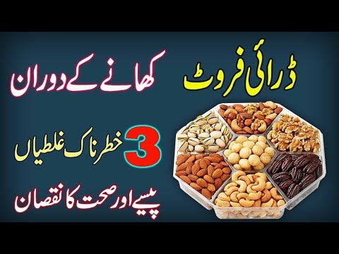 How To eat Dry Fruits ||  Uses of Dried Fruits || Mistakes During Taking  Dry Fruits In Urdu /Hindi