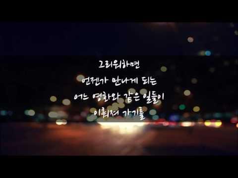 [가사] 부활 - 네버엔딩스토리 (Never Ending Story)(lyrics)