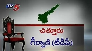 AP ZP Elections Overview |  TDP First Position in 11 districts :TV5 News