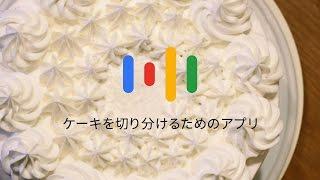 Google アプリ:「ケーキを切り分けるためのアプリ」 thumbnail
