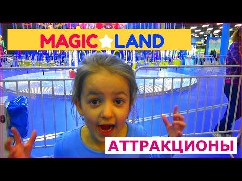 Катание на аттракционах Парк семейного отдыха MAGICLAND в Красноярске