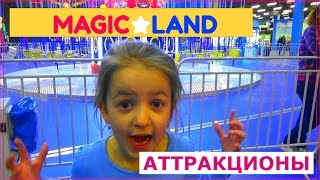 Катание на аттракционах Парк семейного отдыха MAGICLAND в Красноярске(Продолжение обзора Парка семейного отдыха MAGICLAND, в этом видео мы покажем как и на каких аттракционах Алиса..., 2016-12-08T02:37:59.000Z)
