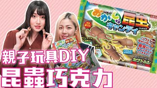 【DIY食玩開箱】超創意親子自製糖果!把昆蟲變成巧克力?!| AyuTV u0026 遊戲少女嵐Arashi