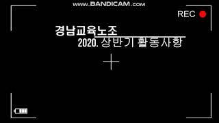 2020. 경남교육노조 상반기 활동사항