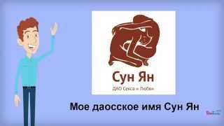 Мастер ДАО Секса и Любви Сун Ян, ака Сергей Карпов