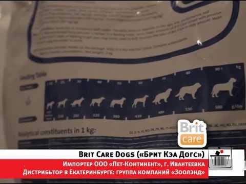 Сухой гипоаллергенный корм для собак BRIT Care