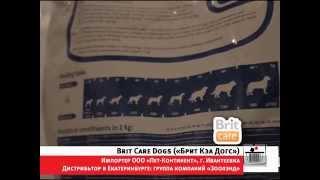 Сухой гипоаллергенный корм для собак BRIT Care(, 2014-06-24T08:50:07.000Z)