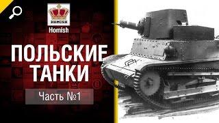 Польские Танки - Часть 1 - от Homish [World of Tanks]