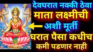 देवघरात नक्की ठेवा माता लक्ष्मीची अशी मूर्ती घरात पैसा कधीच कमी पडणार नाही Mata Lakshmi