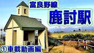 富良野線F43鹿討駅① 車載動画編 完成版