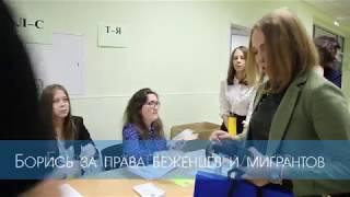 Студенты российских вузов - Борись за права человека