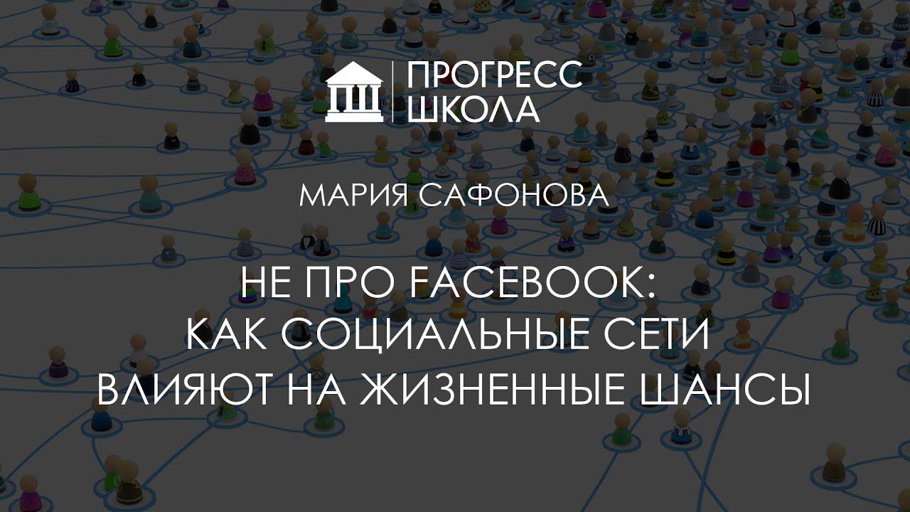 ♫ Мария Сафонова — Не про Facebook: как социальные сети влияют на жизненные шансы